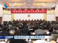 市政协召开八届十次常委会议