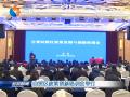 自贸区政策创新培训会举行