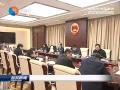 市人大常委会召开党组中心组学习会