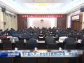 市八届人大三次会议主席团召开第二次会议