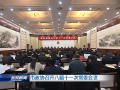 市政协召开八届十一次常委会议
