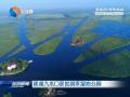 建湖九龙口获批国家湿地公园