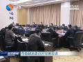 市委政法委召开全体会议
