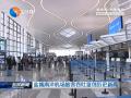 盐城南洋机场旅客吞吐量创历史新高