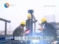 【新春走基层】 坚守工程一线 助力全市人民坐上高铁走四方