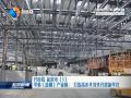 【开好局 起好步】(5)中韩(盐城)产业园: 打造高水平对外开放新平台