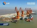 多措并举加快推进滨海港工业园区建设