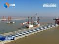 推动滨海港工业园区高质量发展(3):开放开发迈出高质量发展新步伐