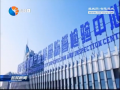 """【追梦2019】建湖:践行""""两海两绿"""" 夯实高质量发展基础"""