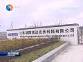 【开好局 起好步】(2)润阳悦达:打造光伏产业领军品牌