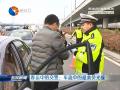 【新春走基层】春运中的交警:车流中的最美荧光绿