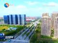 中韩(盐城)产业园建设提速