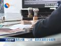 """我市小微 """"三农""""信贷总量居全省前列"""