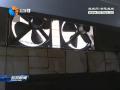 【大气污染综合治理攻坚】(12)小饭馆油烟直排污染大气环境