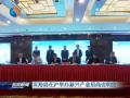 滨海县在沪举办新兴产业招商说明会