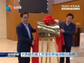 卞贤俊名师工作室在串场河校区揭牌