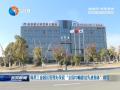 """韩资工业园区管理办荣获""""全国巾帼建功先进集体""""称号"""
