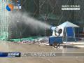 【大氣污染綜合治理攻堅】(14) 揚塵污染嚴重  環保意識缺位