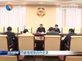 市政协党组召开会议