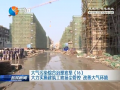 【大气污染综合治理攻坚】(16)大力实施建筑工地扬尘管控 改善大气环境