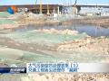 """【大气污染综合治理攻坚】(3)交通工程扬尘治理存""""漏洞"""""""