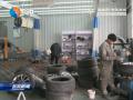 【大气污染综合治理攻坚】(15)汽修厂家具厂大气污染问题亟待解决