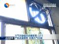 【大气污染综合治理攻坚】(27)严执法强管控 杜绝大气污染