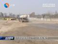 【大气污染综合治理攻坚】(21) 从严治理工地扬尘污染