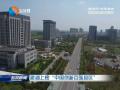 """建湖上榜?""""中国创新百强县区"""""""