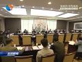 市委全面依法治市委员会第一次会议召开