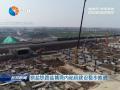 徐盐铁路盐城境内站房建设稳步推进