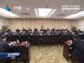 市政府召开常务会议