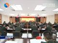 中共江苏省盐城军分区第十六次代表大会召开,确定五年奋斗目标