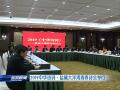 2019中华诗词•盐城大洋湾青春诗会举行