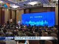 东台在沪举办旅游推介会
