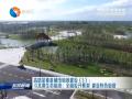 高质量推进城市组团建设(3):斗龙港生态组团:全面拉开框架建设特色组团