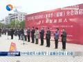 2019省老年人体育节(盐城分会场)启动