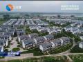 【加快改善农民群众住房条件】(19)同心共绘村居新画卷