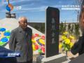 村民76年接力   守护无名烈士墓