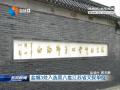 盐城3处入选第八批江苏省文保单位