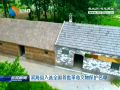 滨海县入选全国首批革命文物保护名单