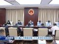 市八届人大常委会第三十七次主任会议召开