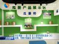 【守正创新——县(市、区)委宣传部长访谈】(8)滨海:传播文明新风 助力乡村振兴