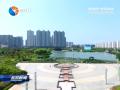 【壮丽70年 奋斗新时代】(7)深度接轨上海  打造地域经济标识