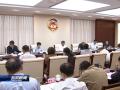 市政协八届三十二次主席会议召开