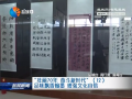 【壮丽70年 奋斗新时代】(12):品味飘香翰墨 增强文化自信