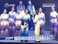 大型现代淮剧《送你过江》走进高校