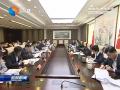 市委審計委員會第一次會議:依法全面履行審計監督職責