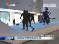中國海鹽博物館重裝亮相