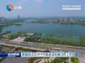 建湖县出台2019年旅游业招商引资工作方案
